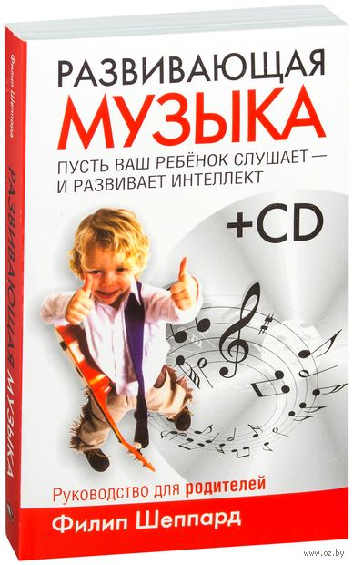 Развивающая музыка (+ CD). Филип Шеппард