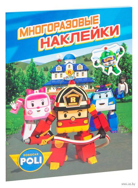 Робокар Поли. Многоразовые наклейки — фото, картинка