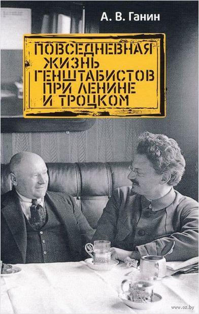 Повседневная жизнь генштабистов при Ленине и Троцком — фото, картинка