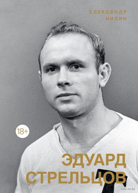 Эдуард Стрельцов. Памятник человеку без локтей — фото, картинка