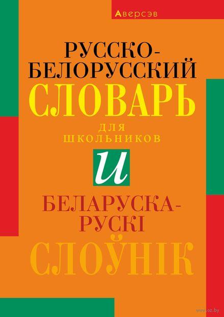 Русско-белорусский словарь для школьников. Беларуска-рускі слоўнік для школьнікаў — фото, картинка