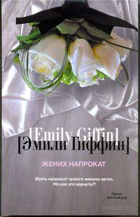 Жених напрокат. Эмили Гиффин