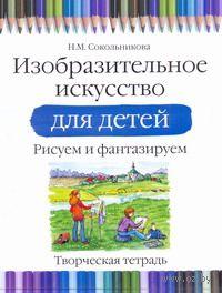Изобразительное искусство для детей. Наталья Сокольникова