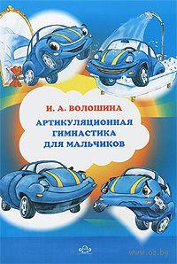 Артикуляционная гимнастика для мальчиков. Ирина Волошина