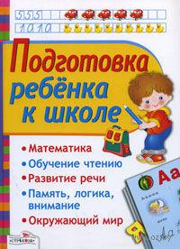 Подготовка ребенка к школе. Лариса Маврина, Ирина Васильева