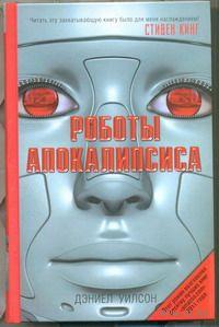 Роботы Апокалипсиса. Уилсон Дэниел