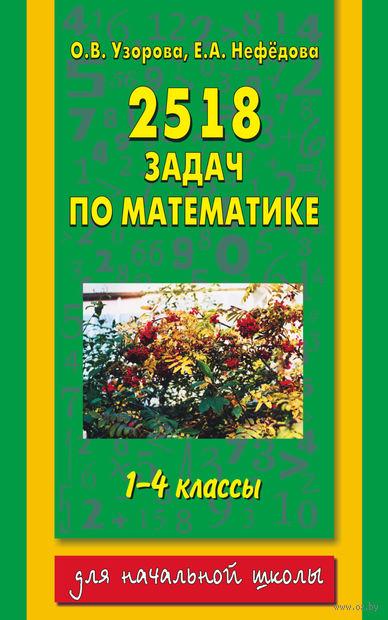 2518 задач по математике. 1 - 4 классы. Ольга Узорова, Елена Нефедова