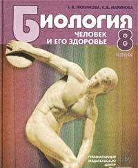 Биология. Человек и его здоровье. 8 класс. Зарема Любимова, К. Маринова