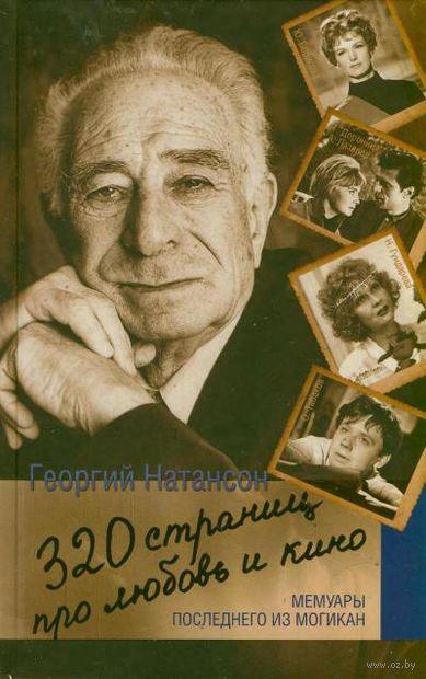 320 страниц про любовь и кино. Георгий Натансон