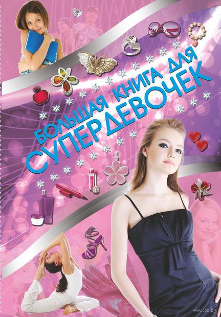 Большая книга для супердевочек. Елена Хомич