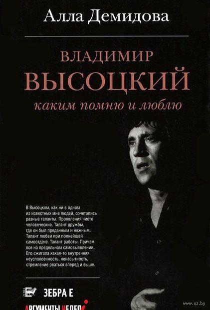 Владимир Высоцкий. Каким его помню и люблю. Алла Демидова