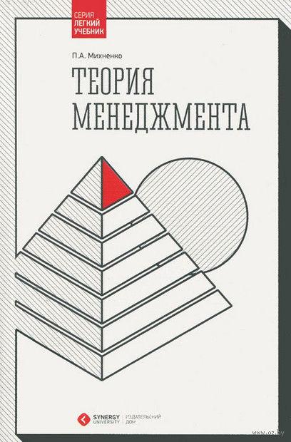 Теория менеджмента. П. Михненко
