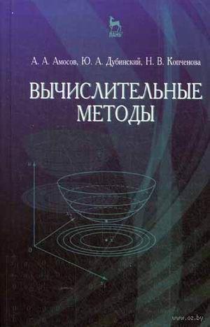 Вычислительные методы. Андрей Амосов, Наталья Копченова, Юлий Дубинский