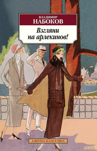 Взгляни на арлекинов!. Владимир Набоков