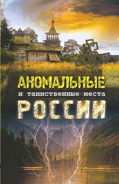 Аномальные и таинственные места России. О. Яковлева