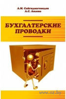 Бухгалтерские проводки. Анварбег Сайгидмагомедов, А. Акаева