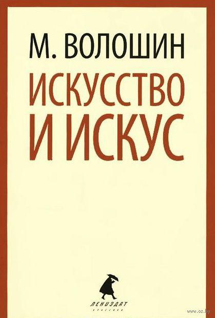 Искусство и искус (м). Максимилиан Волошин