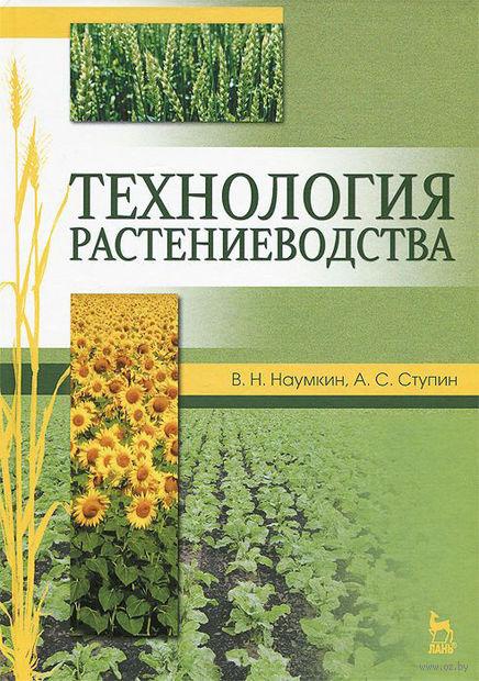 Технология растениеводства. Александр Ступин, Виктор Наумкин
