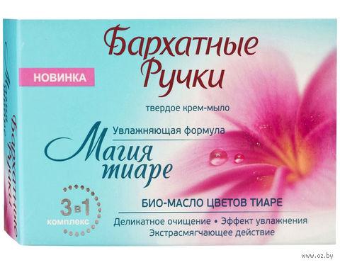 "Мыло ""Магия тиаре"" (75 г)"