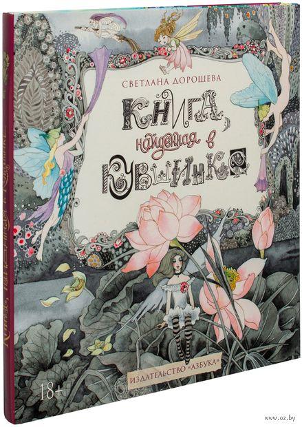 Книга, найденная в кувшинке. Светлана Дорошева
