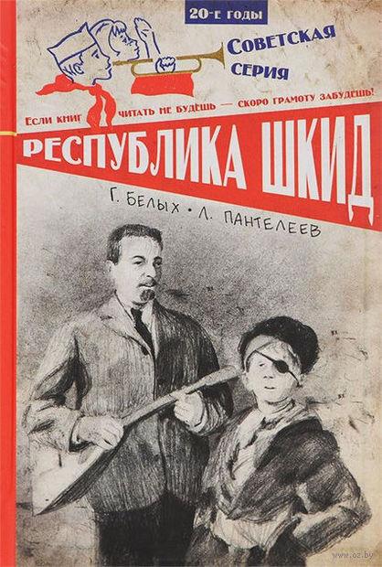 Республика ШКИД. Григорий Белых, Леонид Пантелеев
