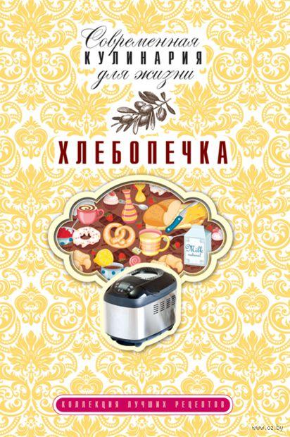 Хлебопечка. Т. Плотникова