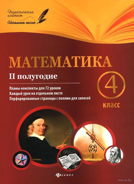 Математика. 4 класс. 2 полугодие. М. Володарская, Е. Пилаева