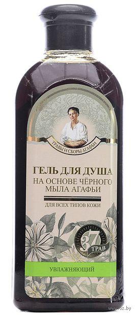 """Гель для душа """"На основе черного мыла Агафьи"""" (350 мл) — фото, картинка"""