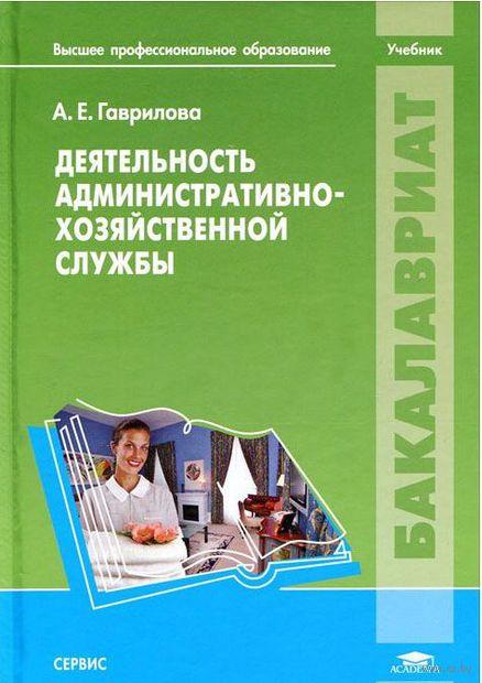 Деятельность административно-хозяйственной службы. А. Гаврилова