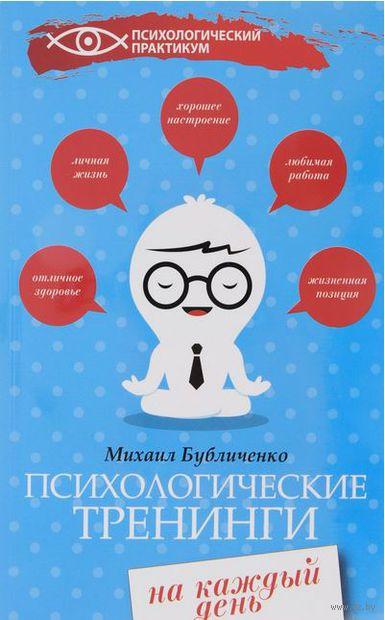 Психологические тренинги на каждый день. Михаил Бубличенко