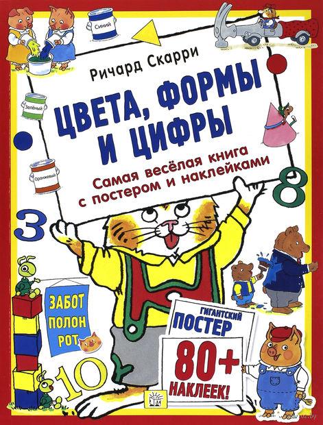 Цвета, формы и цифры (с постером) — фото, картинка