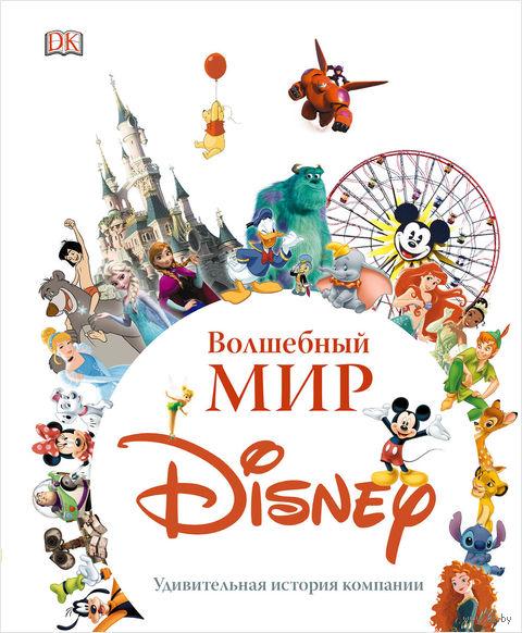 Волшебный мир Disney — фото, картинка