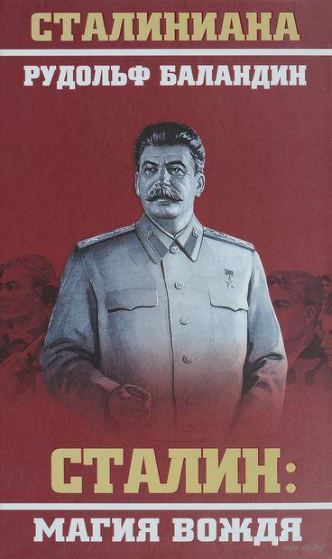 Сталин. Магия вождя — фото, картинка