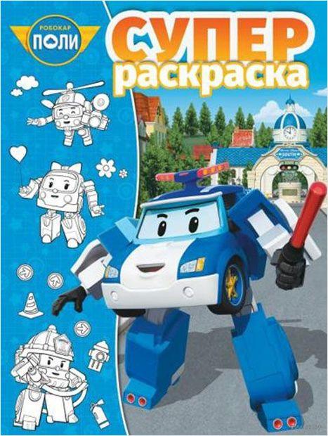 Робокар Поли и его друзья — фото, картинка