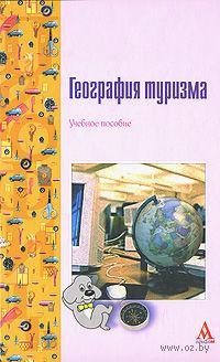 География туризма. Мария Асташкина, Ольга Козырева, Алексей Кусков