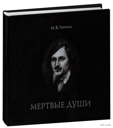 Мертвые души (подарочное издание). Николай Гоголь