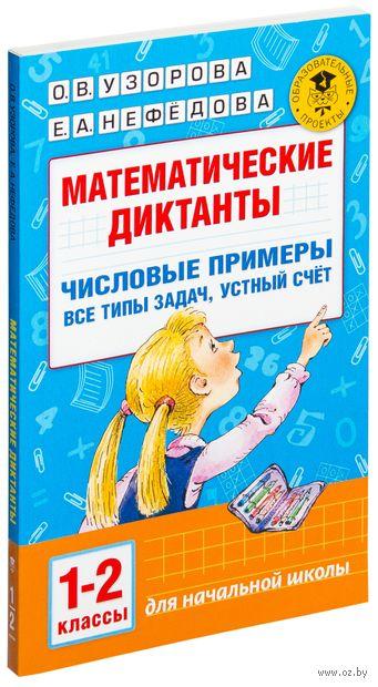 Математические диктанты. Числовые примеры. Все типы задач. Устный счет. 1-2 классы — фото, картинка