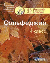 Сольфеджио. 4 класс. А. Варламова, Л. Семченко