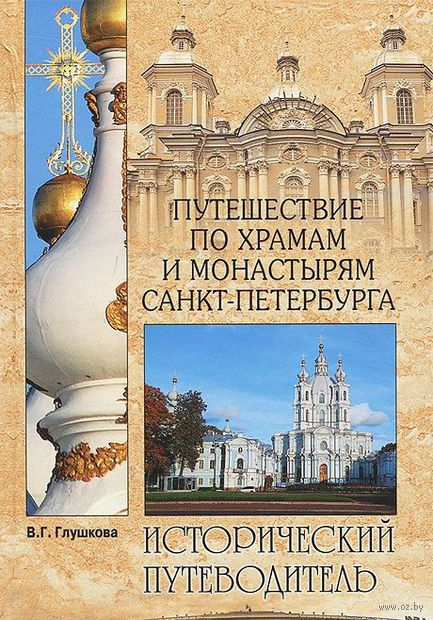 Путешествие по храмам и монастырям Санкт-Петербурга. Вера Глушкова