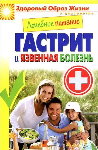 Лечебное питание. Гастрит и язвенная болезнь. М. Смирнова