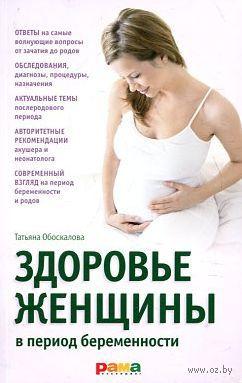Здоровье женщины в период беременности. Татьяна Обоскалова