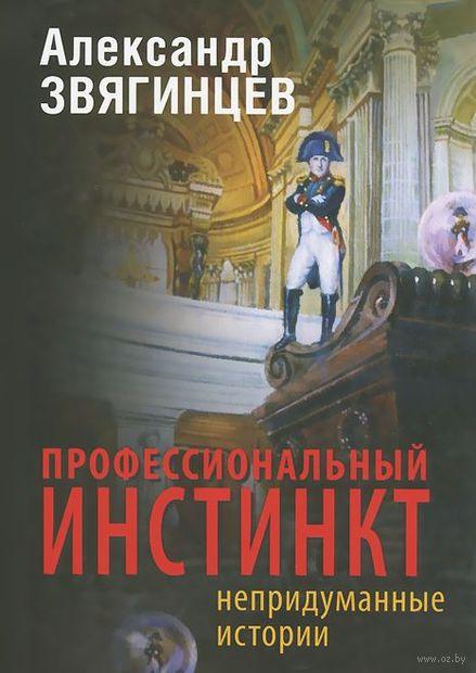 Профессиональный инстинкт. Александр Звягинцев