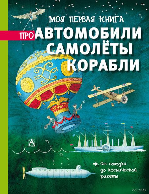 Моя первая книга про автомобили, самолеты, корабли. Ричард Брасси