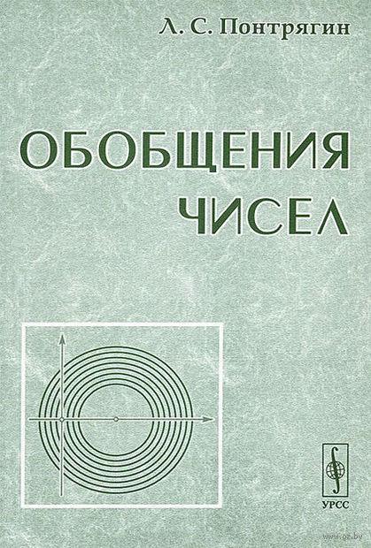 Обобщения чисел. Лев Понтрягин