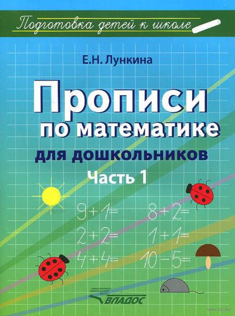 Прописи по математике для дошкольников. В 2 частях. Часть 1. Цифры от 1 до 10. Е. Лункина