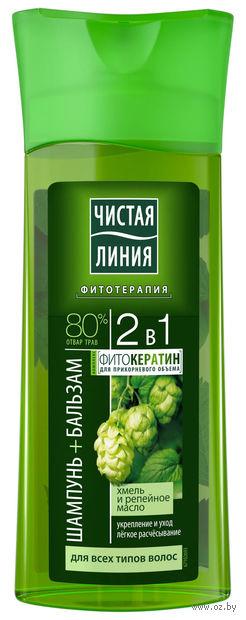 """Шампунь-бальзам для волос """"2в1"""" (250 мл)"""