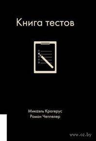 Книга тестов. Микаэль Крогерус, Роман Чеппелер