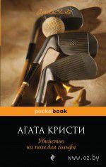 Убийство на поле для гольфа (м). Агата Кристи