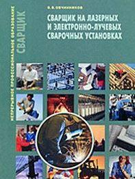 Сварщик на лазерных и электронно-лучевых сварочных установках. Виктор Овчинников