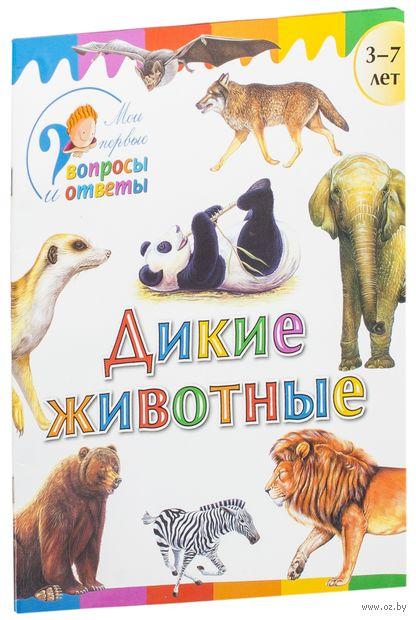 Дикие животные — фото, картинка